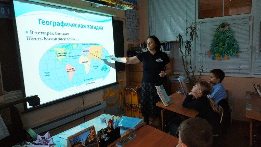 Неделя Географии в Плесково!!!