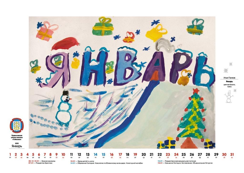 """Календарь """"Плесково-2010"""""""