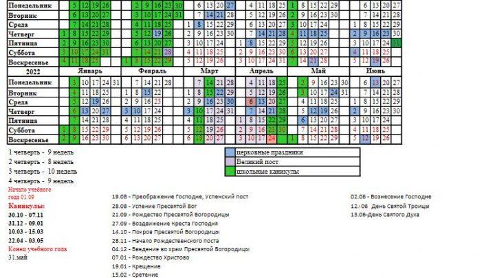 Календарь на 2021-2022 учебный год