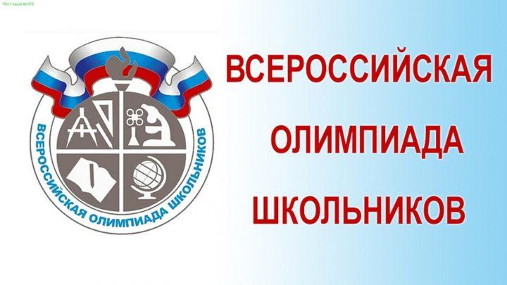 Стартует школьный тур Всероссийской олимпиады школьников в городе Москве 2021/2022 учебного года