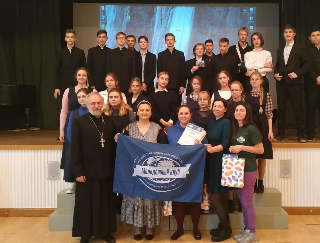 Состоялась встреча Молодёжных клубов Российского Географического общества